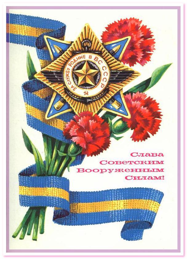 с 23 февраля, с днем защитника Отечества, любимые мужчины!