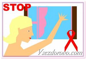 мы против СПИД-а