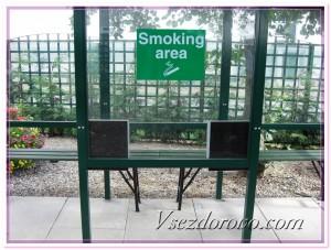 Место для курения фото