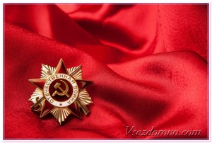 Орден Великой Отечественной Войны фото