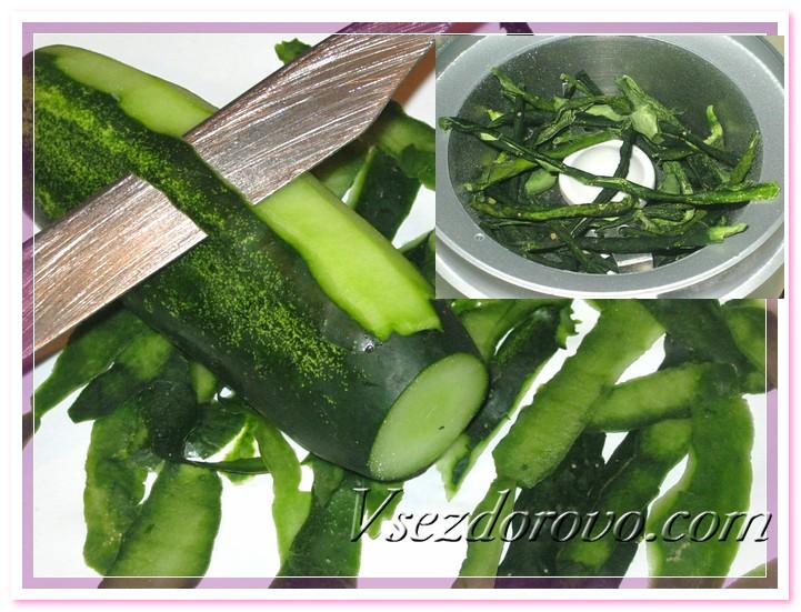 Выбираем небольшие огурцы темно – зеленого цвета и срезаем с нескольких кожицу
