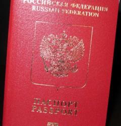 Биометрический-паспорт-РФ