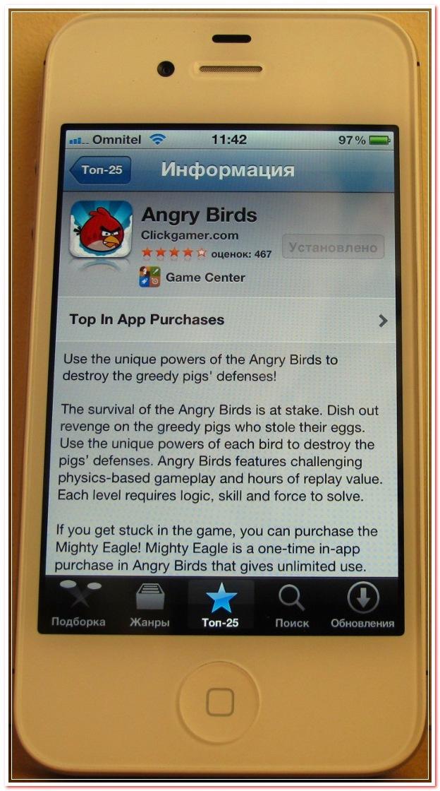 Не идут приложения на айфоне