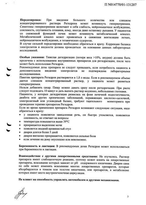 Инструкция по применению регивидона