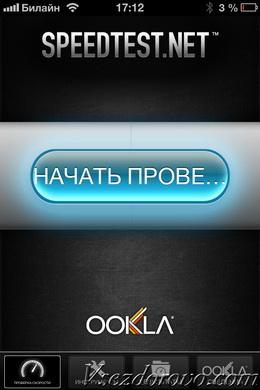 Приложение Speed test для iPhone