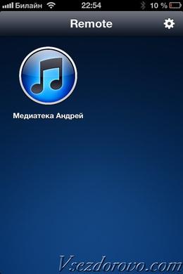 Приложение Remote для iPhone