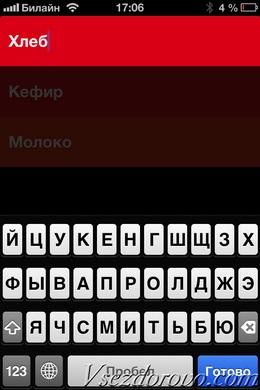Приложение Clear для iPhone