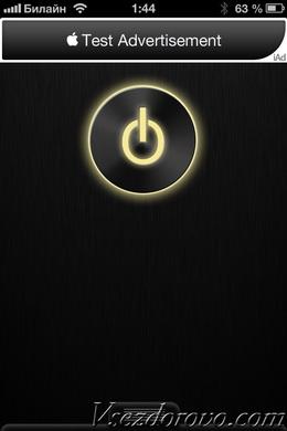 Приложение Фонарик для iPhone