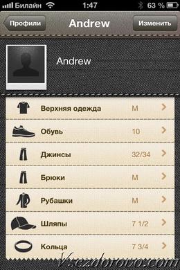Приложение Sizer для iPhone