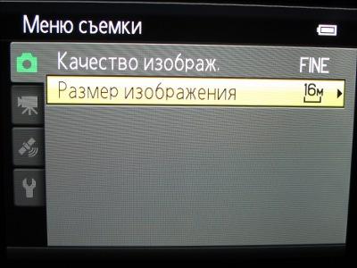 Настройка параметров снимка