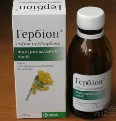 гербион