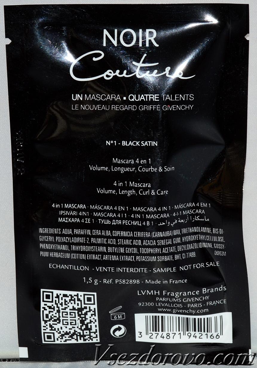 тушь Noir Couture