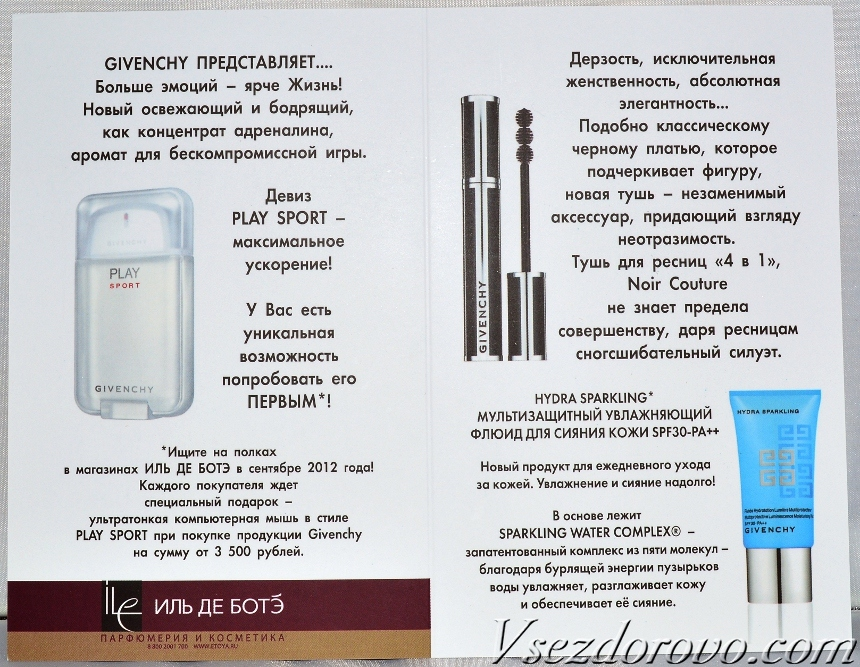 описание продукции Живанши