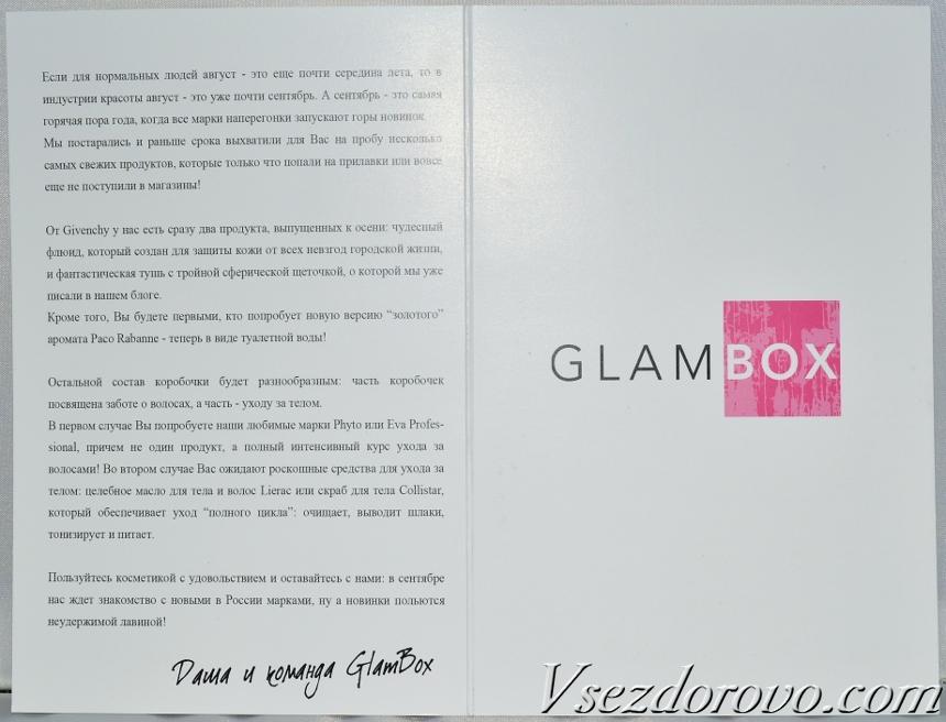 листовка-каталог и обращение от команды ГламБокса