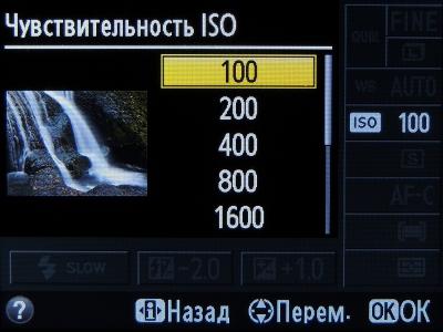 Настройка чувствительности ISO. Часть 1.