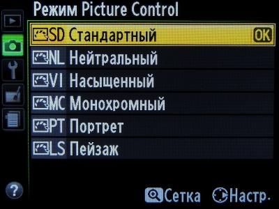 Настройки режима Picture Control