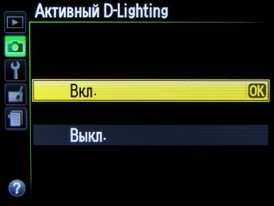 Включение активного D-Lighting