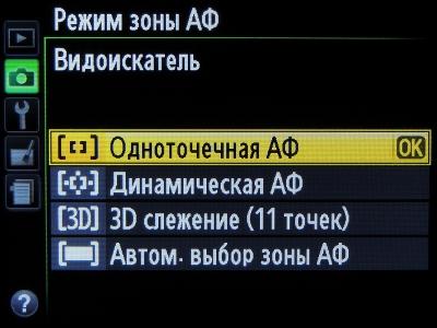 Выбор режима зоны АФ для видоискателя