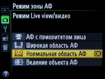 Выбор режима зоны АФ для Live View