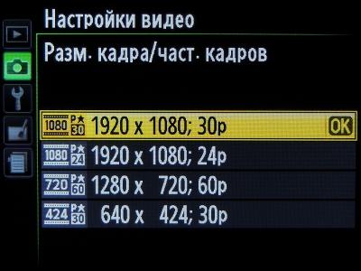 Выбор размеров и частоты кадров видео