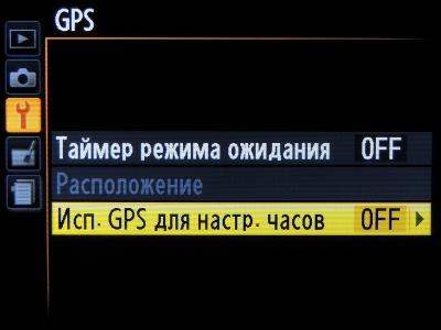 Настройка GPS