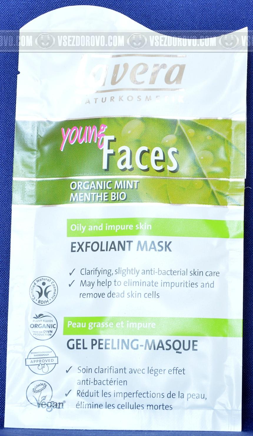 БИО маска для лица Очищающая мята, Lavera