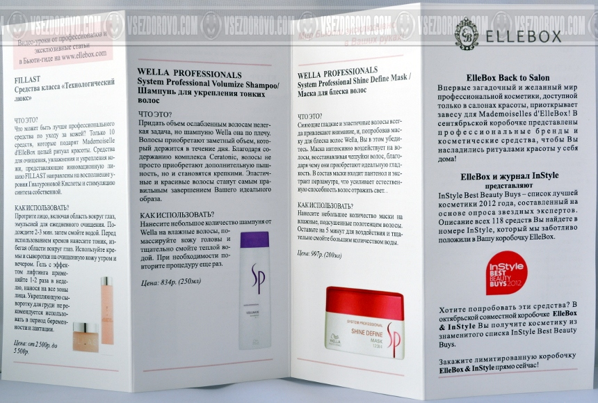 листовки с описанием продуктов