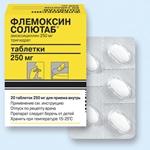 Флемоксин - отзывы