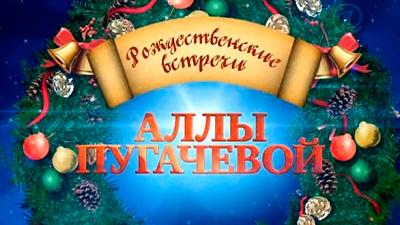 Рождественские встречи Аллы Пугачевой-2015