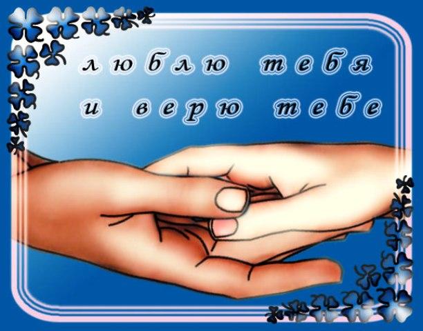 Картинка признание в любви мужу, открыток святого