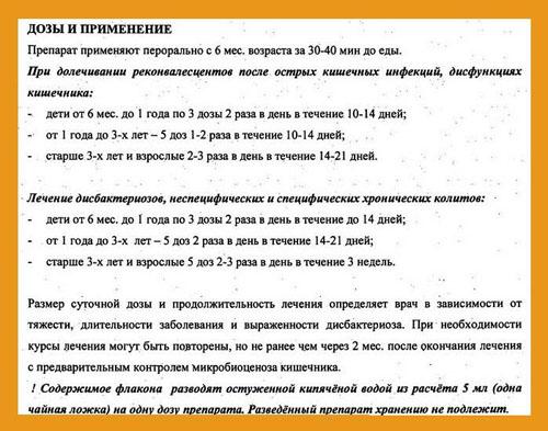 Бификол: инструкция по применению, фото, отзывы, цены