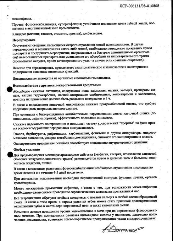 Doksiciklin Инструкция - фото 3