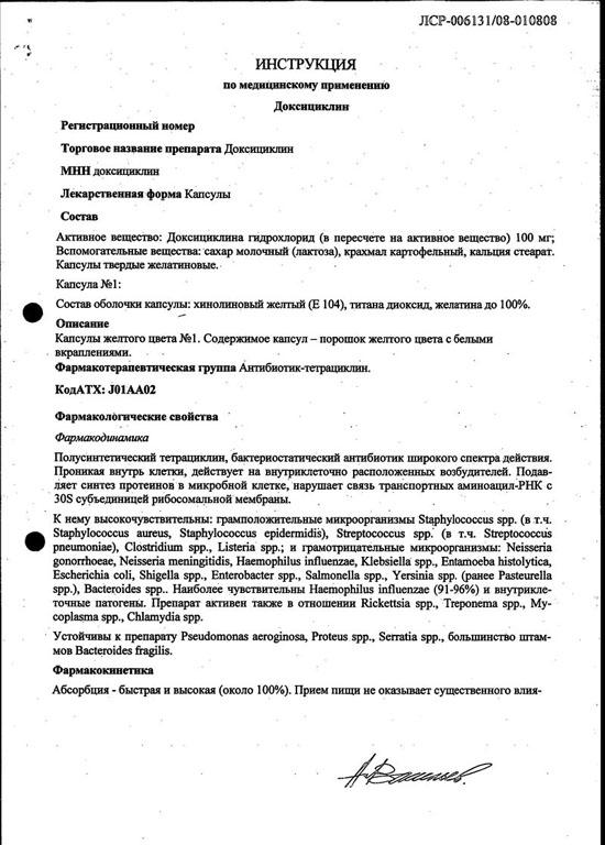 Doksiciklin Инструкция - фото 7