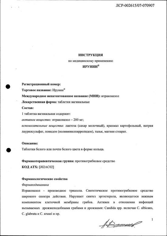 Ирунин: инструкция по применению, фото, отзывы, цены