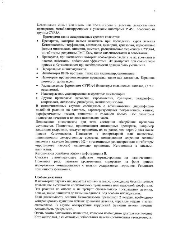 Кетоконазол: инструкция по применению, фото, отзывы, цены