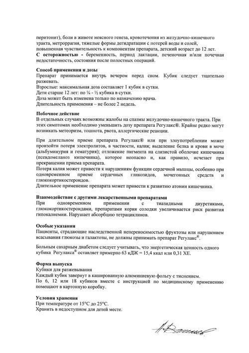 Регулакс Капли Инструкция Применению