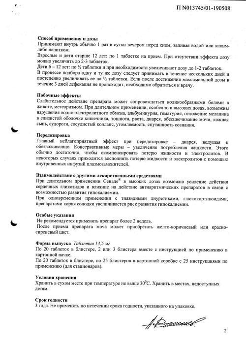 Сенаде: инструкция по применению, фото, отзывы, цены