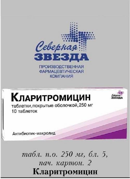 кларимицин инструкция по применению - фото 10