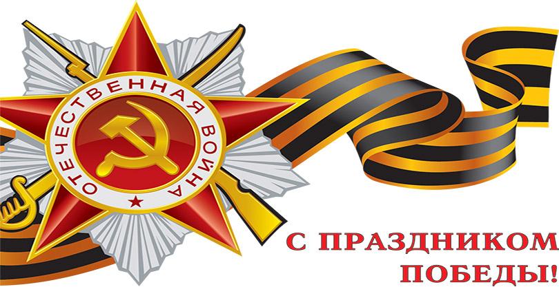 Лучшие поздравления с 9 Мая в стихах и прозе для ветеранов-победителей