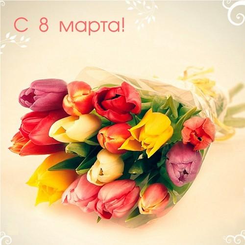 Поздравления с 8 марта рекомендации