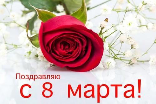 Типовое поздравление с 8 марта