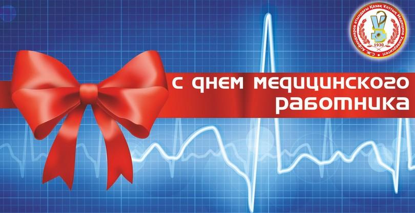 День Медика - поздравления в стихах и прозе коллегам и друзьям. СМС, картинки, прикольные и шуточные поздравления с Днем медика