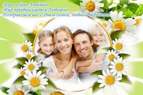 Поздравления с Днем Семьи в СМС, коротких стихах, прозе мужу, родителям. День Семьи -  картинки