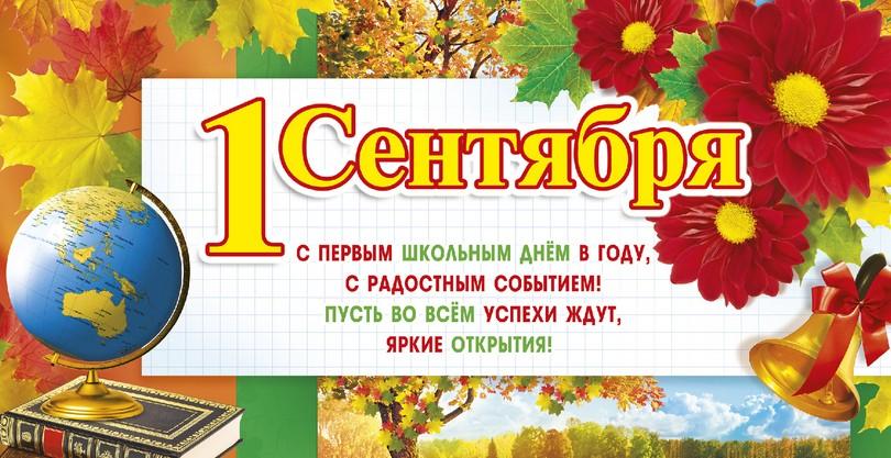 Стихи - поздравления с 1 сентября: для учителя 848