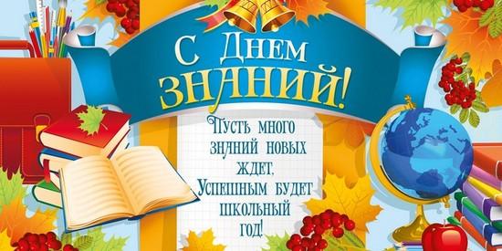 Красивые поздравления с юбилеем школы в прозе и стихах 52