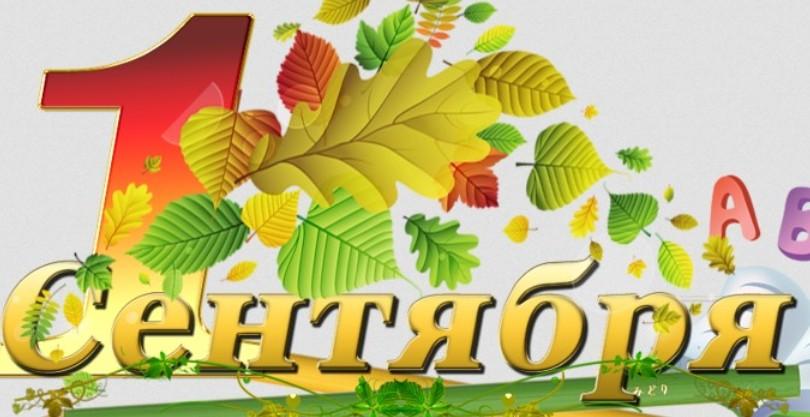 С 1 сентября - Поздравления с 1 сентября в прозе и стихах