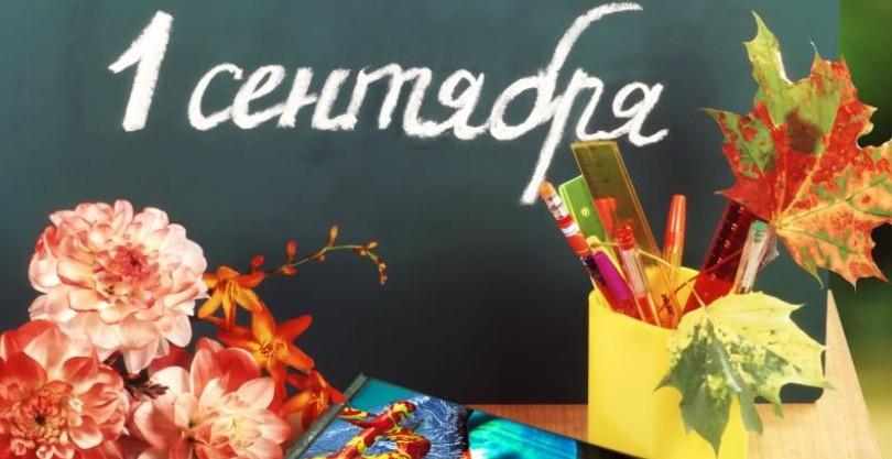 Сценарий на 1 сентября, идеи. Интересные сценарии на 1 сентября для школьной линейки и детского сада