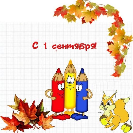Стихи на 1 сентября — короткие, прикольные, красивые. Лучшие стихи на 1 сентября для первоклассников, учителей, школьников