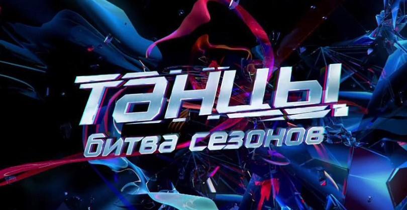 """Голосование шоу """"Битва танцев"""" (битва сезонов) кто победитель"""