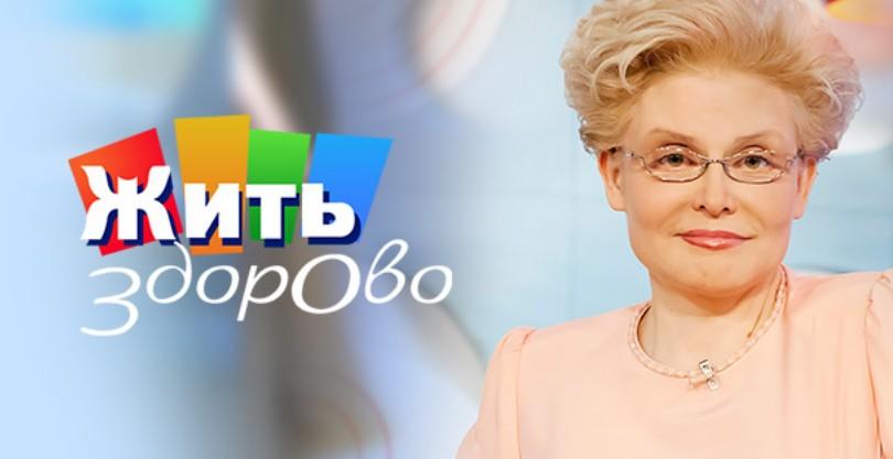http://vsezdorovo.com/wp-content/uploads/2016/05/zhit-zdorovo-luchshie-vypuski.jpg